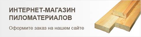 Интернет-магазин пиломатериалов